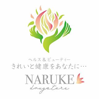 naruke.yakusyou